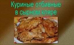 ★ Куриные отбивные в сырном кляре ОБЪЕДЕНИЕ - Видео рецепт