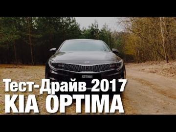 Тест Драйв Киа Оптима 2017 года