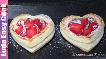Позитивная Кухня КЛУБНИЧНЫЕ Слойки СЕРДЕЧКИ из слоеного теста с клубникой - Heart Strawberry Cream C