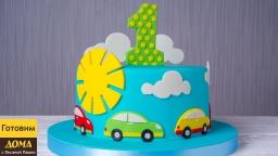 Торт с машинками для мальчика | Как украсить торт мастикой своими руками | ГОТОВИМ ДОМА