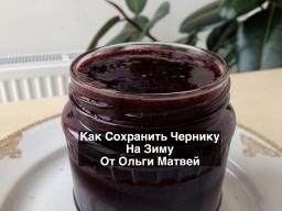 Ольга Матвей  -  Как Сохранить Чернику на Зиму или Другую Ягоду