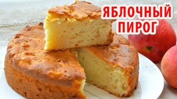 ЯБЛОЧНЫЙ ПИРОГ ШАРЛОТКА РЕЦЕПТ С СЕКРЕТАМИ как приготовить вкусный  яблочный  пирог