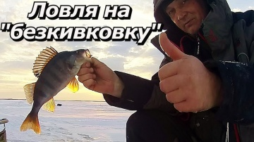 """ПашАсУралмашА - Ловля на """"безкивковку"""""""