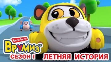Мультфильмы для Детей - Врумиз - Летняя История (мультик 23)