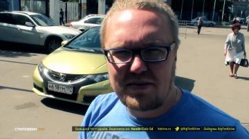 Анонс: Большой тест-драйв (видеоверсия): Honda Civic 5D