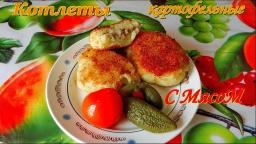 Котлеты (зразы) картофельные с мясом - Видео рецепты от Борисовны