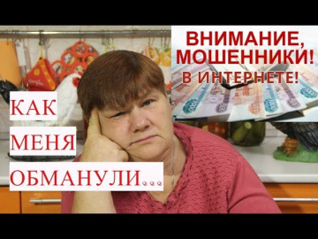 Юлия Миняева ВНИМАНИЕ! МОШЕННИКИ В ИНТЕРНЕТЕ! Моя История.