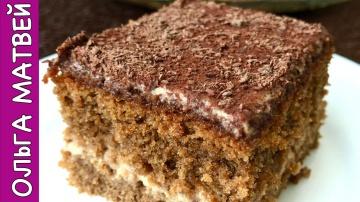 Ольга Матвей - Рецепт кофейного торта на скорую руку