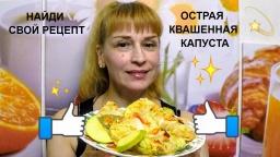 Острая квашеная капуста - вкусная закуска на праздничный стол