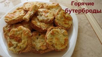 Ольга Уголок Горячие бутерброды. Отличная закуска к любому застолью.
