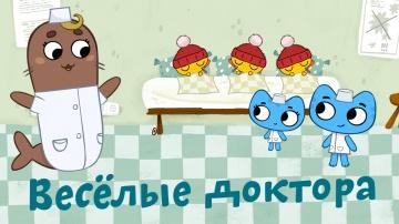 Мультфильмы для Малышей - Котики, вперед! - Весёлые доктора (22 серия)