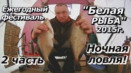 """ПашАсУралмашА:-ФЕСТ """"Белая рыба 2015"""" 2 серия """"Ночная ловля"""""""