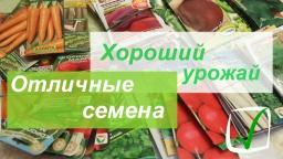 Юлия Минаева -  Отличные семена - хороший урожай.