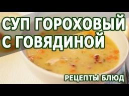 Рецепты блюд. Суп гороховый с говядиной рецепт приготовления - Видео