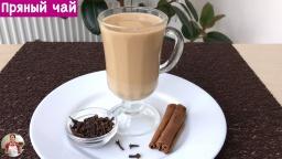 Ольга Матвей  -  Пряный Чай  (Spiced Tea Recipe)