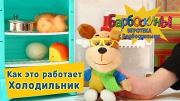 Игротека с Барбоскиными Холодильник