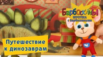 Игротека с Барбоскиными ⭐ Путешествие к динозаврам с Малышом ⭐ Новая серия
