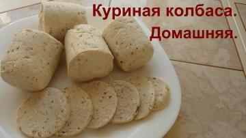 Ольга Уголок Домашняя колбаса Настолько просто готовится и на вкус замечательная