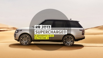 Range Rover 2013 Supercharged (510 л.c.) - Жми!!! Жмлюююю!!!!!!