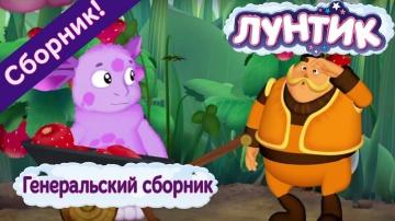 Лунтик генеральский сборник