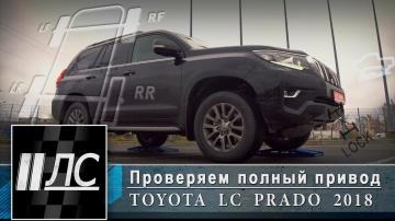 Тест драйв 4WD Toyota Land Cruiser Prado 2018