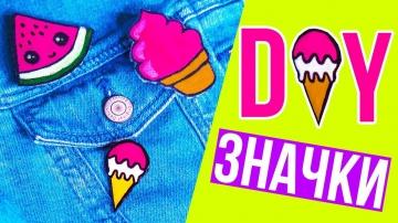 Афинка Diy Значки на рюкзак или джинсовку простые и бюджетные значки СВОИМИ РУКАМИ