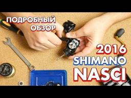 Shimano Nasci 16 - подробный обзор спиннинговой катушки