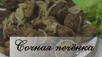Калинина Наталья Самый вкусный рецепт печени Печень получается мягкой сочной нежной