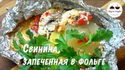 Видео -  Свинина в духовке  Мясо с овощами запеченное в фольге  Pork in foil in the oven