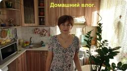 Ольга Уголок -  Маленький домашний влог. Котлеты, цветочки и небольшие примочки:)
