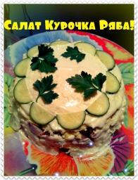 """Слоеный салат """"Курочка Ряба"""" с курицей классический простой рецепт"""