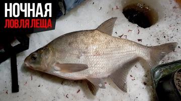 Зимняя рыбалка. Ловля леща зимой. Палатка, ночь, река Кашинка