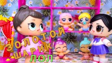 ❤️ДЕНЬ РОЖДЕНИЕ Куклы ЛОЛ Мама в Шоке! ЗОЛОТОЙ ШАРИК Мультики для детей | Лалалупси Вероника