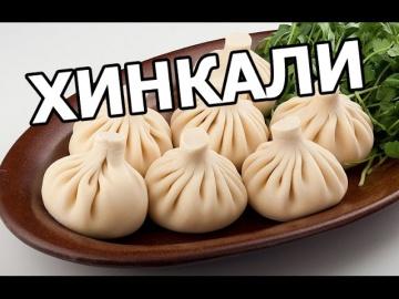 Хинкали Рецепт приготовления Как приготовить хинкали