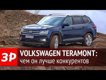 Volkswagen Teramont (Atlas): тест-драйв и обзор