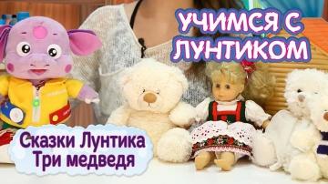 Учимся с Лунтиком сказка про трех медведей