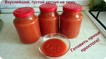 Ольга Уютный уголок - Домашний кетчуп на зиму
