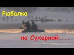 Рыбалка в Сибири #34. Рыбалка на Оби в районе Сухарной. 7 марта 2017.