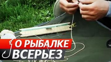 """Ловля Карася на Резинку весной.""""О Рыбалке Всерьез"""" видео."""