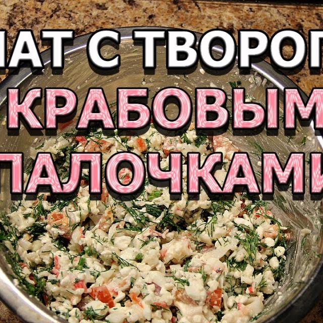 Салат с крабовыми палочками, помидорами и творогом - Видео рецепт