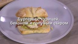 Юлия Высоцкая — Бургеры с курицей, беконом и голубым сыром
