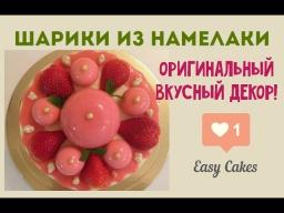 Как  украсить торт шариками из намелаки. Новый способ украсить торт