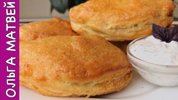 Хрустящие Пирожки с Мясом+Соус | Рецепт Ольги Матвей Выпечка