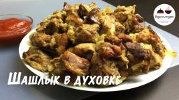 Видео -  Шашлык в духовке  Простой рецепт вкусного шашлыка из свинины в домашних условиях  Kebab in