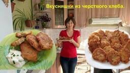 Ольга Уголок -  Готовим вкусняшку из того что есть.  Хлебные котлеты.