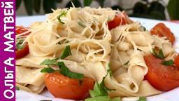 Ольга Матвей  -  Как Приготовить Домашние Макароны (Паста Тальятелле)   How to Cook Pasta Tagliatell