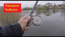 Народная рыбалка - Плотва на поплавочную удочку