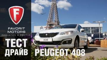 Обзор нового Пежо 408 2017-2018 года: тест-драйв обновленного Peugeot 408 от FAVORIT MOTORS