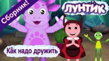 Лунтик ⭐ Как надо дружить ⭐ Сборник мультфильмов