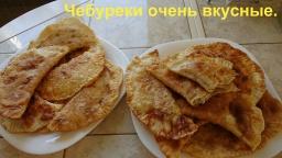 Ольга Уголок -  Вкусные, тонкие и сочные чебуреки.